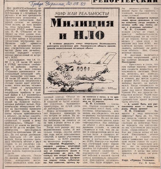 Газета «Правда Украины», 1989 г.