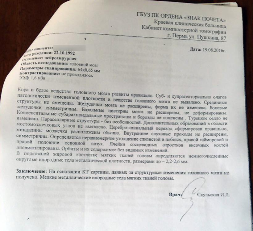 Эпикриз Анны Маркеловой