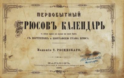«Брюсов календарь» — русский ответ Нострадамусу