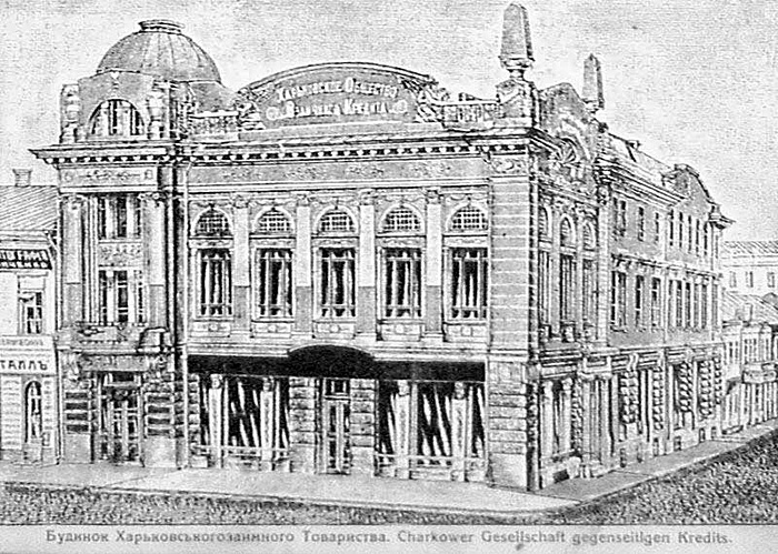 Банк Харьковского приказничьего общества взаимного кредита