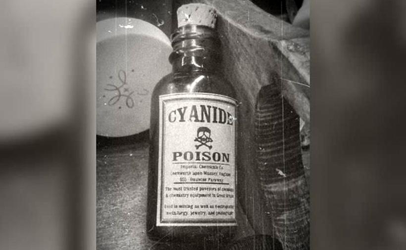 Цианид