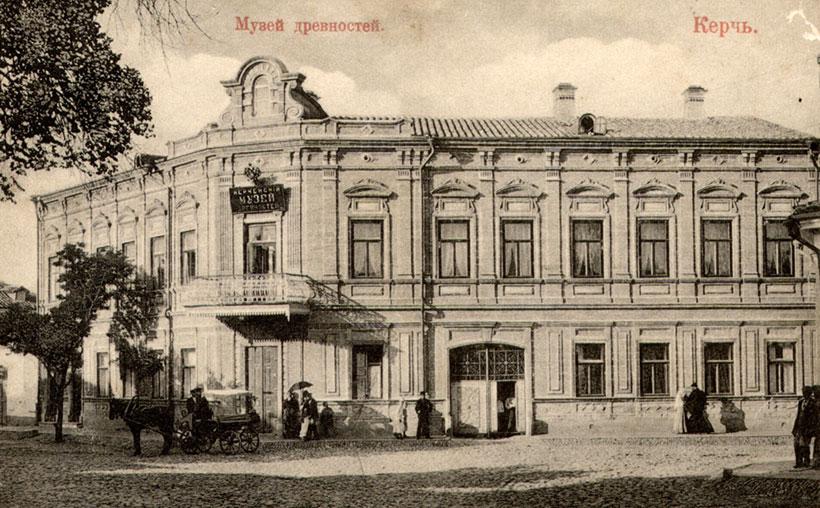 Керченский музей конца XIX начала XX веков