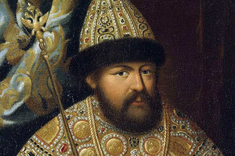 Царь Алексей Михайлович Романов, отец Петра I