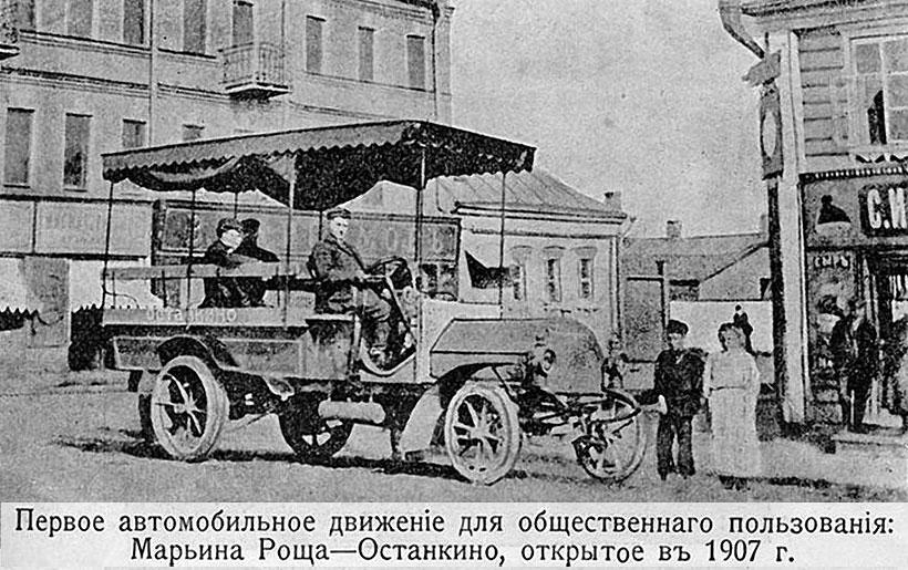 Первые автомобили в Москве