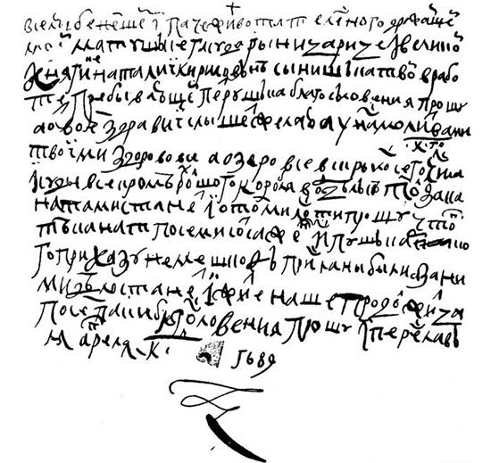 Почерк Петра I