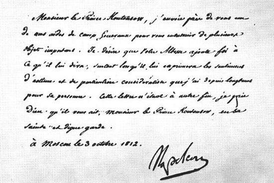 Почерк Наполеона Бонапарта