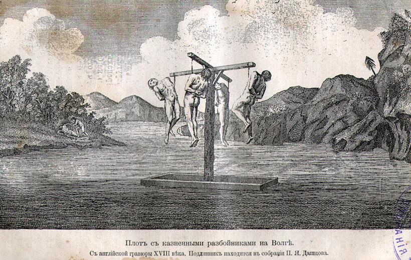 Плот с казненными разбойниками на Волге