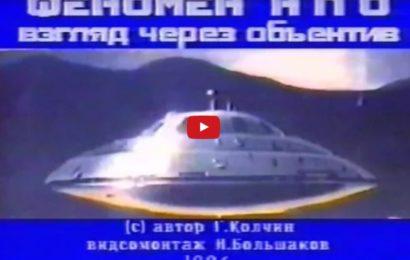 Документальный фильм «Феномен НЛО — взгляд через объектив»