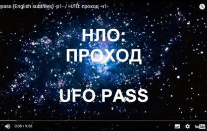 Документальный фильм «НЛО проход: ДВИЖЕНИЕ»
