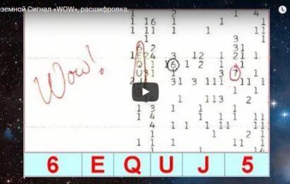 Внеземной сигнал «WOW» — расшифровка