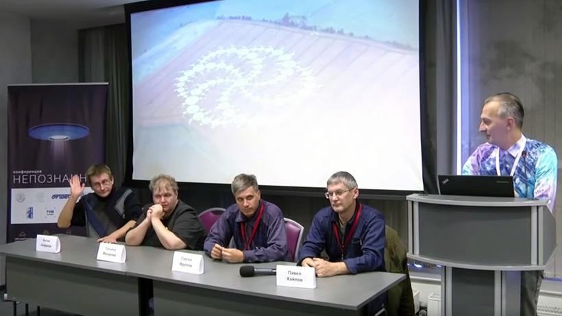 Панельная дискуссия: круги на полях — пришельцы или трактористы?