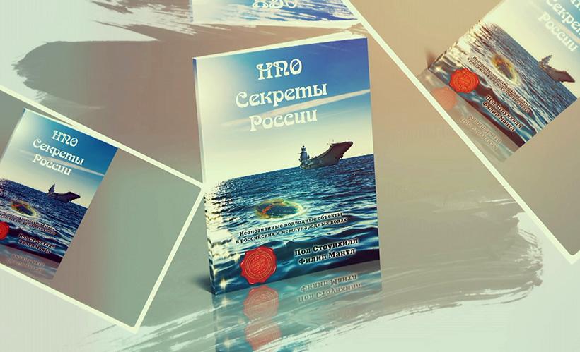 Неопознанные подводные объекты. Секреты России