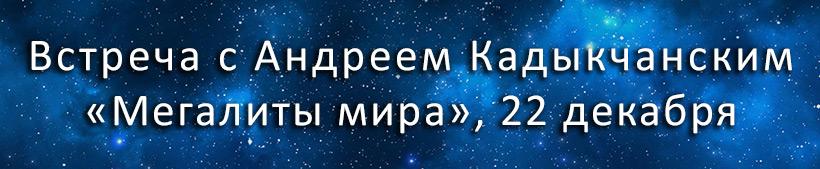 «Мегалиты мира» - встреча друзей 22 декабря в Москве