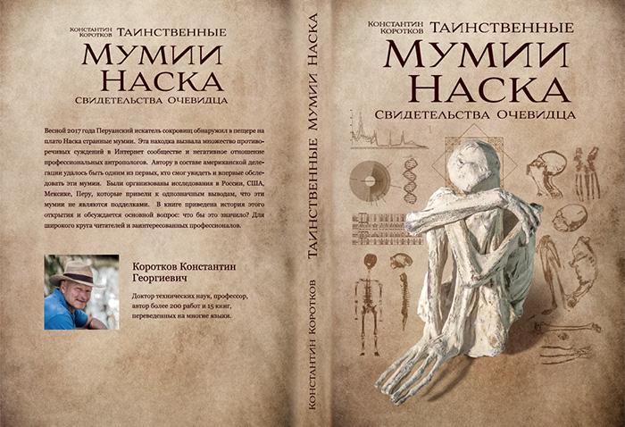 Обложка книги Короткова