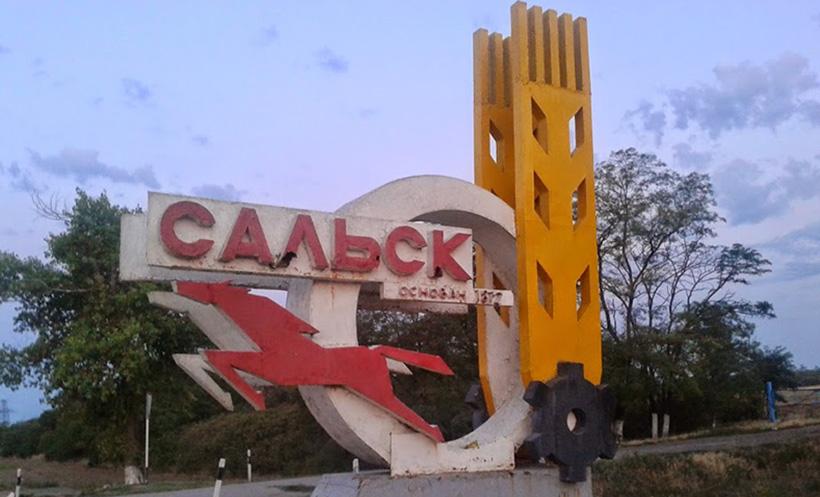 Сальский небесный код и распад СССР
